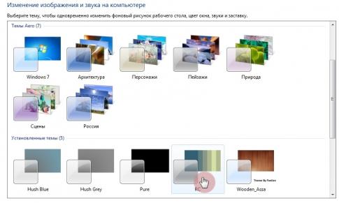 Включение новой темы оформления Windows 7