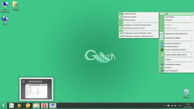 Green Gaian - Скриншот #2
