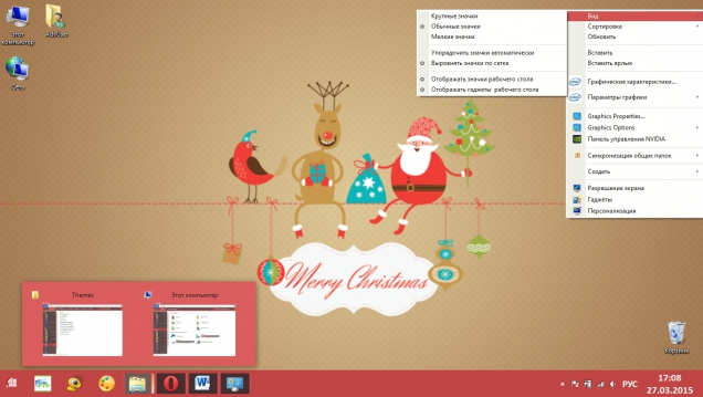 Christmas 2014 - Скриншот #2