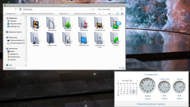 Качественный пакет оформления AERO BE FIAZI - Скриншот #2