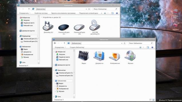 Качественный пакет оформления AERO BE FIAZI - Скриншот #1