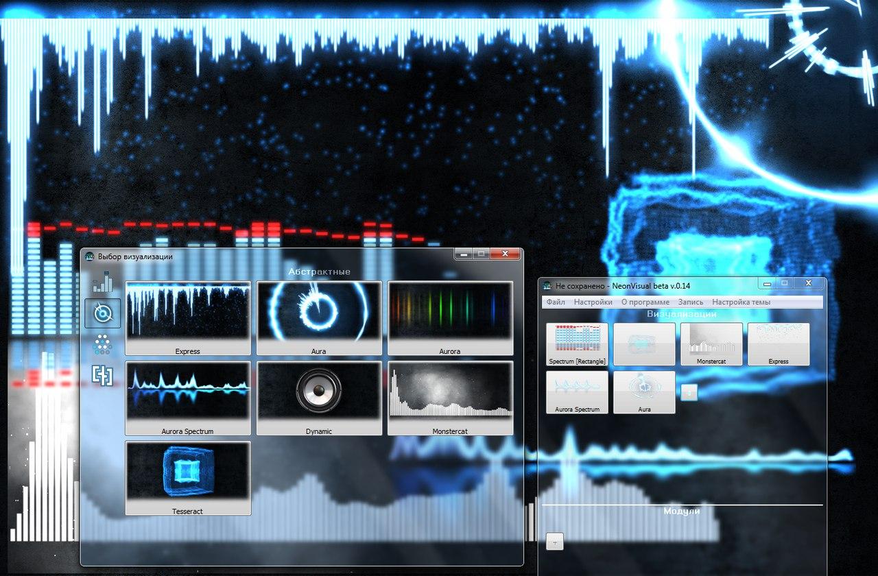 Neon Visual v.0.14 (beta) — Программа для визуализации звуков на рабочем столе