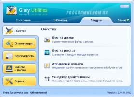 Glary Utilities — бесплатный аналог популярного «чистильщика» CCleaner