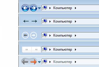 Navigation Buttons Customizer — Замена кнопок навигации (вперед/назад) в проводнике Windows 7