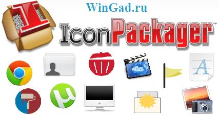 IconPackager 5.0 — автоматическая замена значков в Windows