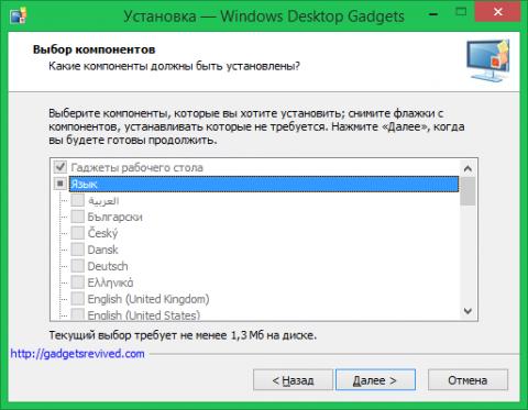 Как вернуть гаджеты в Windows 10