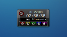 Таймер автоматического выключения да перезагрузки компьютера